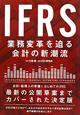 IFRS 業務変革を迫る 会計の新潮流