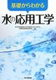 水の応用工学 基礎からわかる