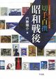 切手百撰 昭和戦後 日本切手発行百四十周年記念
