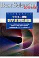 ベストセレクション センター試験 数学重要問題集 2012