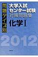 問題タイプ別 大学入試センター試験対策問題集 化学1 2012