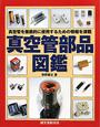 真空管部品図鑑 真空管を徹底的に使用するための情報を満載