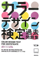 カラーデザイン検定 過去問題集