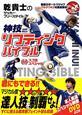 神技リフティングバイブル DVDスゴ技スペシャル 乾貴士のサッカーフリースタイル DVD付