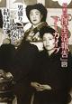 男盛り、一夜に二人の女と結ばれて 昭和の「性生活報告」アーカイブ
