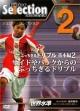 ジュニア・セレクション サッカー ぶっちぎるドリブル2