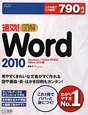 図解・Word2010 速効!<Office2010版> Windows7・Vista・XP対応