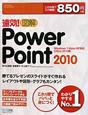 図解・PowerPoint2010 速効!<Office2010版> Windows7・Vista・XP対応