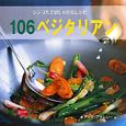 106ベジタリアン シンプルでおしゃれなレシピ