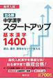 高校入試 出る順 中学漢字 スタートアップ 基本漢字1400 読み,書き,意味をセットで覚える