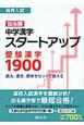 高校入試 出る順 中学漢字 スタートアップ 受験漢字1900 読み,書き,意味をセットで覚える
