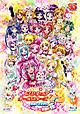 映画プリキュアオールスターズDX3 未来にとどけ!世界をつなぐ☆虹色の花 特装版