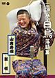 三遊亭白鳥落語集 山奥寿司/聖橋