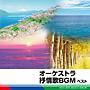 オーケストラ抒情歌BGM ベスト