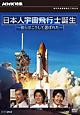NHK特集 日本人宇宙飛行士誕生 彼らはこうして選ばれた