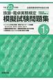 珠算・電卓検定 模擬試験問題集 1級 伝票付 平成23年 全国商業高等学校協会主催