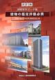 建物の鑑定評価必携<改訂版> 建物実例データ集