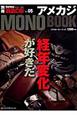 アメカジ MONO BOOK 経年変化が好きだ