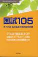 国試105 第105回 医師国家試験 問題解説書 正答率・解答率をUP