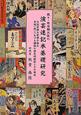 続々・明治期大阪の演芸速記本基礎研究 京坂(阪)における講談の歴史的検証とその周辺