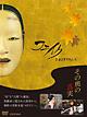 フェイク 京都美術事件絵巻 DVD-BOX