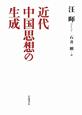 近代中国思想の生成
