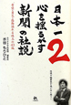 日本一心を揺るがす新聞の社説 希望・勇気・感動溢れる珠玉の43編 (2)