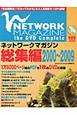 NETWORK MAGAZINE the DVD Complete ネットワークマガジン 総集編 2000~2009