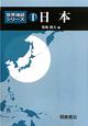日本 世界地誌シリーズ1