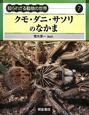 クモ・ダニ・サソリのなかま 知られざる動物の世界7