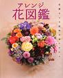 アレンジ花図鑑 花屋さんの花材が全てわかる