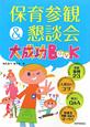 保育参観&懇談会 大成功BOOK