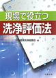 現場で役立つ 洗浄評価法