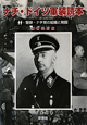 ナチ・ドイツ軍装読本<増補改訂版> SS・警察・ナチ党の組織と制服