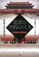 北京のアダム・スミス 21世紀の諸系譜