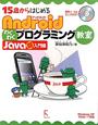 Android わくわくプログラミング教室 Java超入門編 15歳からはじめる