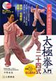 太極拳 入門 二十四式 DVD付 美と健康のために