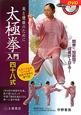 太極拳 入門 四十八式 DVD付 美と健康のために