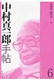中村真一郎手帖 (6)