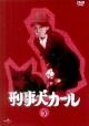 刑事犬カール 5