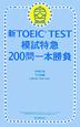 新・TOEIC TEST 模試特急 200問一本勝負
