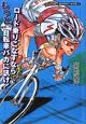 ロード乗りこなすならもっと業界一の自転車バカに訊け! ROADBIKE BESTBUY BOOK2