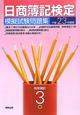 日商簿記検定 模擬試験問題集 3級 商業簿記 平成23年