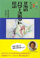 北海道パワースポット探訪 らくらく風水トラベル