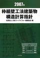 枠組壁工法建築物構造計算指針 2007