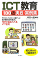 ICT教育 100の実践・実例集 デジカメ・パソコン・大型テレビ・電子黒板などを使っ
