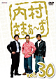 内村さまぁ〜ず vol.30