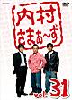 内村さまぁ〜ず vol.31
