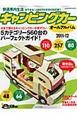 キャンピングカー オールアルバム 2011 \快適車内生活/ができる!人気モデルを560台収録