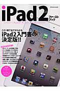 iPad2ファーストブック